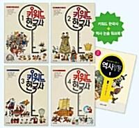 키워드 한국사 1~4 + 역사 탐탐 워크북 1 세트 - 전5권