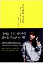 김이나의 작사법