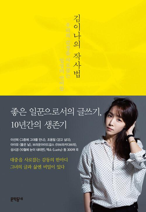 [중고] 김이나의 작사법