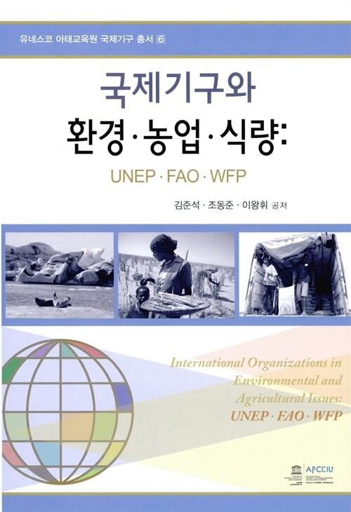 국제기구와 환경.농업.식량