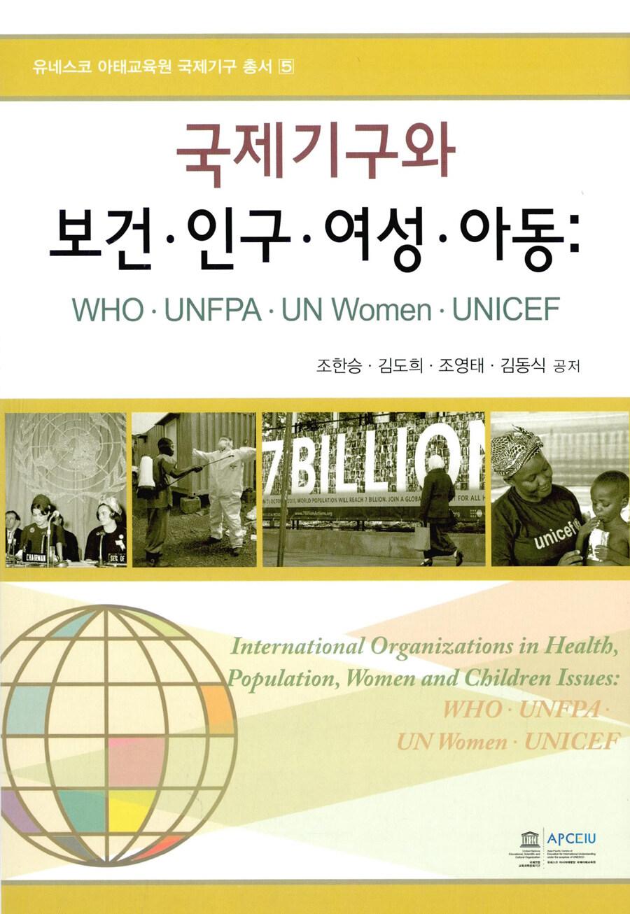 국제기구와 보건·인구·여성·아동 : WHO·UNFPA·UN Women·UNICEF