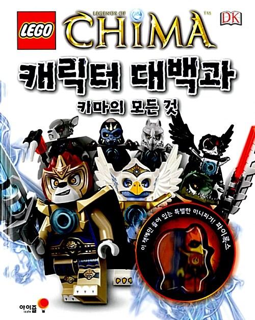 레고 키마 캐릭터 대백과