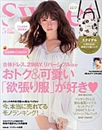 sweet (スウィ-ト) 2015年 05月號 [雜誌] (月刊, 雜誌)