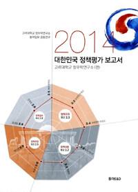 2014 대한민국 정책평가 보고서 : 고려대학교 정부학연구소ㆍ동아일보 공동연구