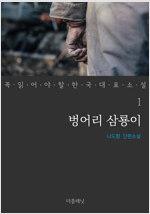 [세트] 꼭 읽어야 할 한국 대표 소설 1-10 (전10권) (총10권)