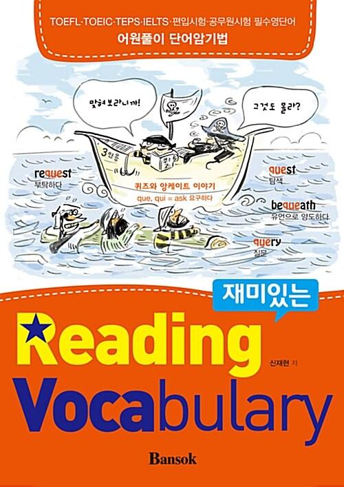 [중고] 재미있는 Reading Vocabulary