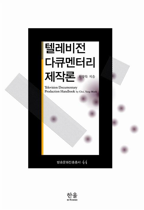텔레비전 다큐멘터리 제작론