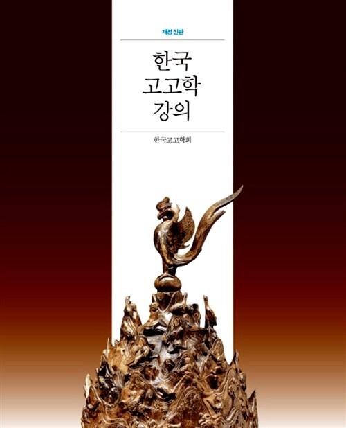 한국 고고학 강의