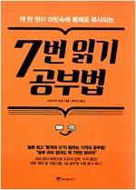 7번 읽기 공부법