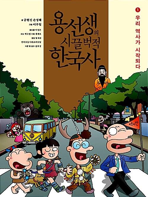 용선생의 시끌벅적 한국사 1~10권 세트 - 전10권 (스페셜판, 반양장)