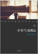유앵기 - 꼭 읽어야 할 한국 대표 소설 20