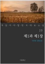 제1과 제1장 - 꼭 읽어야 할 한국 대표 소설 19