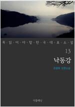 낙동강 - 꼭 읽어야 할 한국 대표 소설 13