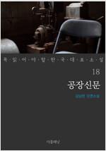 공장신문 - 꼭 읽어야 할 한국 대표 소설 18