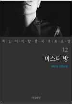미스터 방 - 꼭 읽어야 할 한국 대표 소설 12