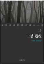 도정 - 꼭 읽어야 할 한국 대표 소설 11