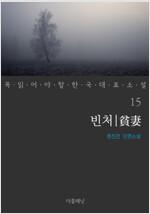 빈처 - 꼭 읽어야 할 한국 대표 소설 15