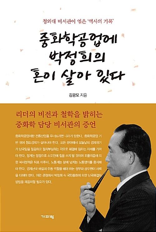 중화학공업에 박정희의 혼이 살아 있다