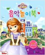 디즈니 리틀 프린세스 소피아 음악놀이북