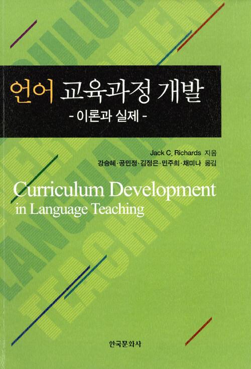 언어 교육과정 개발 : 이론과 실제