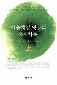 마음챙김 명상과 자기치유 2판 [실은 3판]