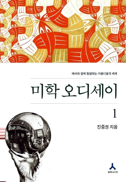 미학 오디세이 세트 - 전3권