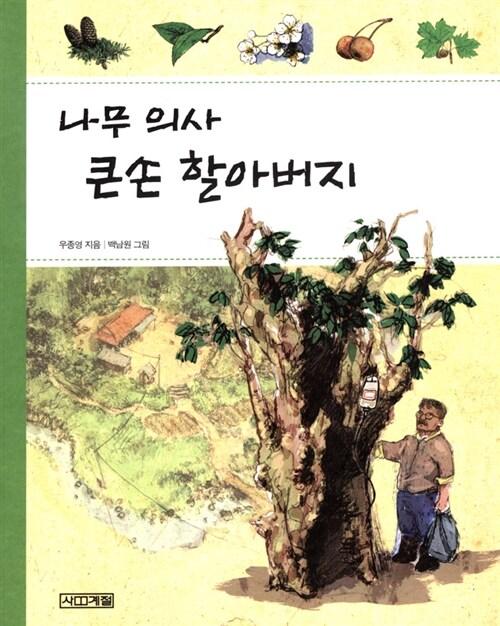 [중고] 나무 의사 큰손 할아버지