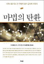 마법의 탄환: 의학 역사를 새로 쓴 주황색 알약 글리벡 이야기
