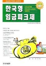 한국형 임금피크제