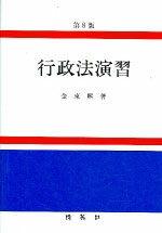 行政法演習 第8版