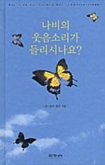 나비의 웃음소리가 들리시나요?