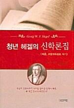청년 헤겔의 신학론집