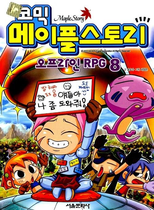 [중고] 코믹 메이플 스토리 오프라인 RPG 8