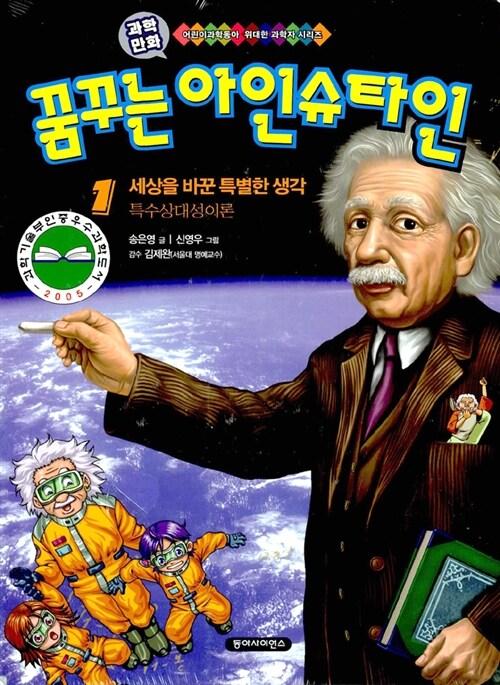 꿈꾸는 아인슈타인 1