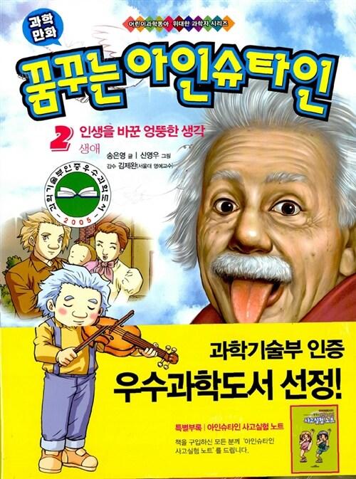 꿈꾸는 아인슈타인 2