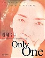 임형주의 Only One