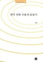 한국 언론 수용자 운동사