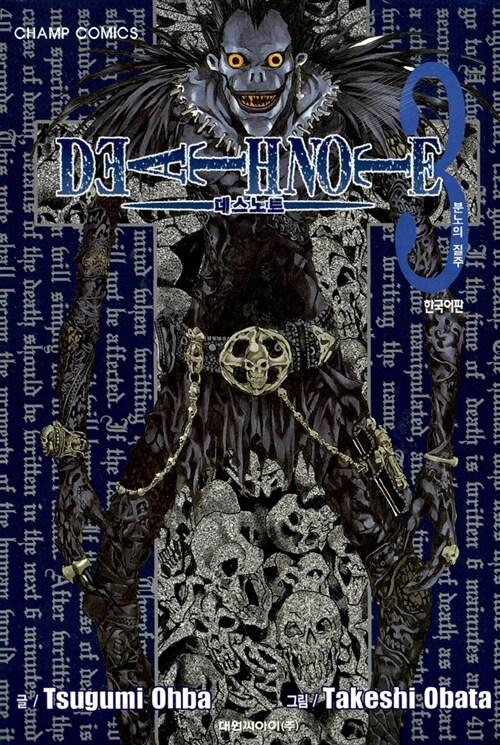 [중고] 데스 노트 Death Note 3