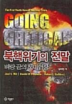 북핵위기의 전말