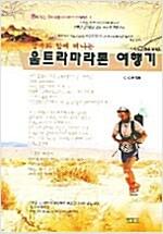 [중고] 울트라마라톤 여행기