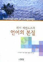 (레이 제켄도프의)언어의 본질 : 통사·의미·인지 구조를 중심으로