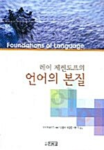 언어의 본질