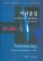 아나운싱 : 디지털시대 방송 커뮤니케이션