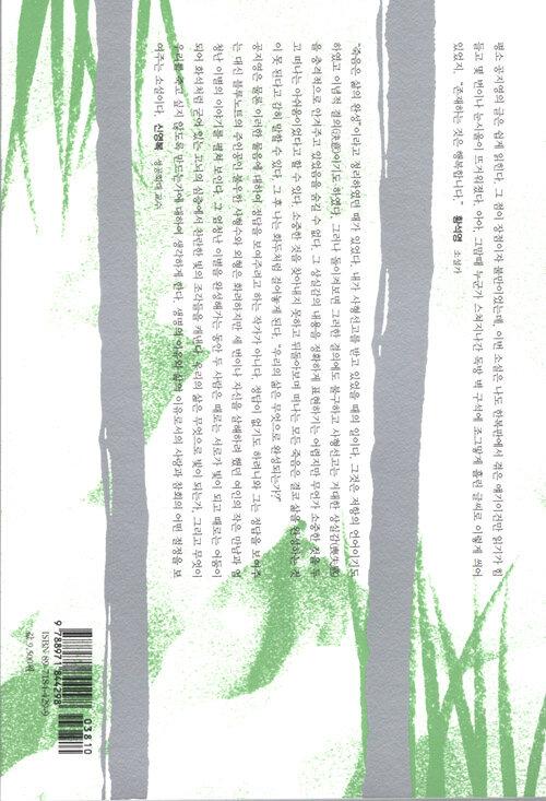 우리들의 행복한 시간 : 공지영 장편소설