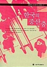 한국의 중산층