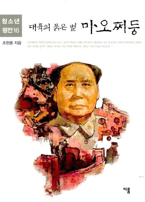 대륙의 붉은 별 마오쩌둥