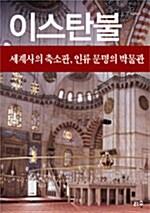 이스탄불, 세계사의 축소판, 인류 문명의 박물관