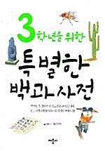 [중고] 3학년을 위한 특별한 백과사전