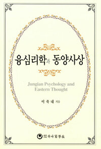 융심리학과 동양사상