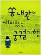 [중고] 쏭내관의 재미있는 궁궐기행